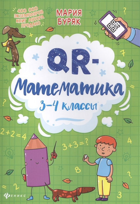 Буряк М. QR-математика 3-4 классы буряк мария викторовна qr русский язык 1 2 классы