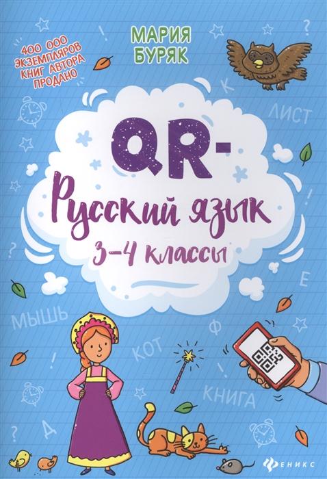 Буряк М. QR-русский язык 3-4 классы буряк мария викторовна qr русский язык 1 2 классы