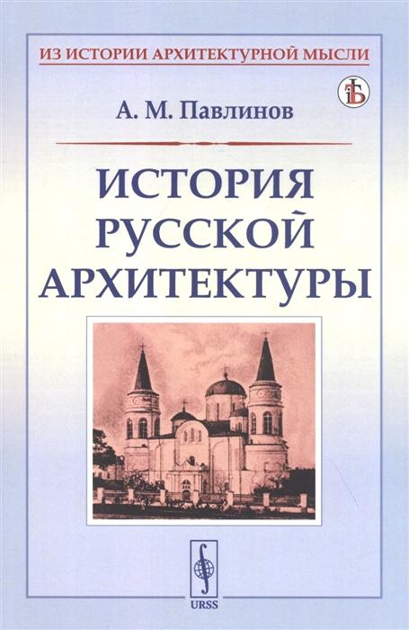Павлинов А. История русской архитектуры павлинов