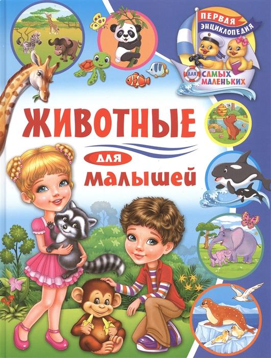 Животные для малышей, Владис, Первые энциклопедии для малышей (0-6 л.)  - купить со скидкой