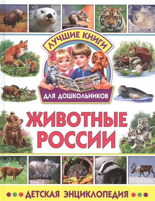 Купить Животные России Детская энциклопедия, Владис, Первые энциклопедии для малышей (0-6 л.)