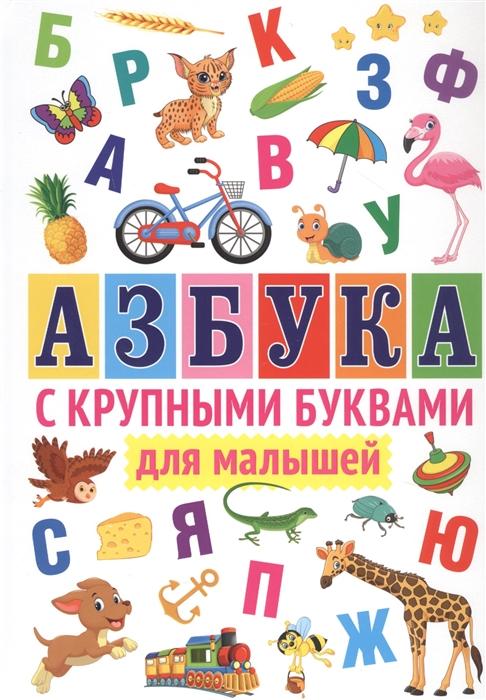 Фото - Феданова Ю., Скиба Т., Машир Т. (ред.) Азбука с крупными буквами для малышей скиба т в времена года для малышей