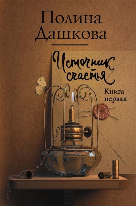 Дашкова П. Источник счастья Книга первая