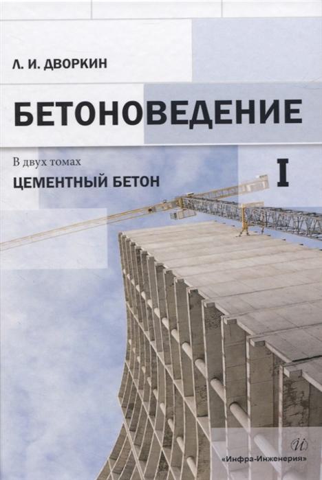 бетон литература