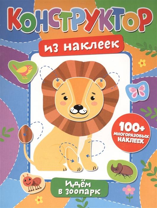 Купить Конструктор из наклеек Идем в зоопарк, НД Плэй, Книги с наклейками