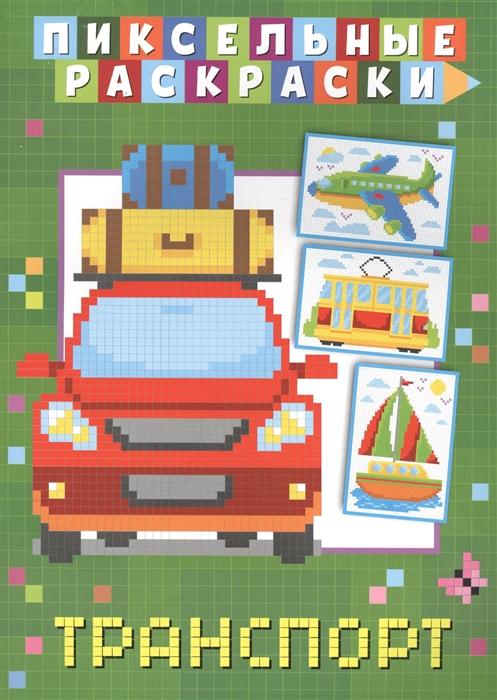 Купить Пиксельные раскраски Транспорт, НД Плэй, Раскраски