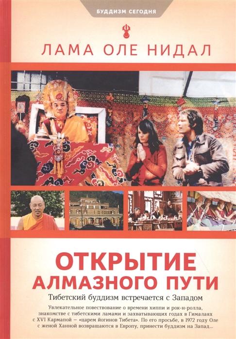 Лама Оле Нидал Открытие Алмазного пути Тибетский буддизм встречается с Западом недорого