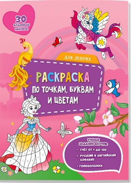 Купить Для девочек Раскраска по точкам буквам и цветам 30 наклеек, Геодом, Раскраски