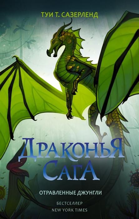 Купить Драконья сага Отравленные джунгли, АСТ, Детская фантастика