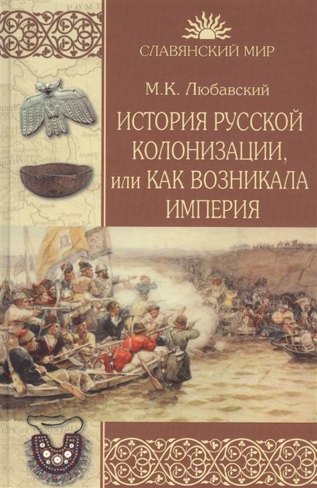 Любавский М. История русской колонизации или Как возникла империя