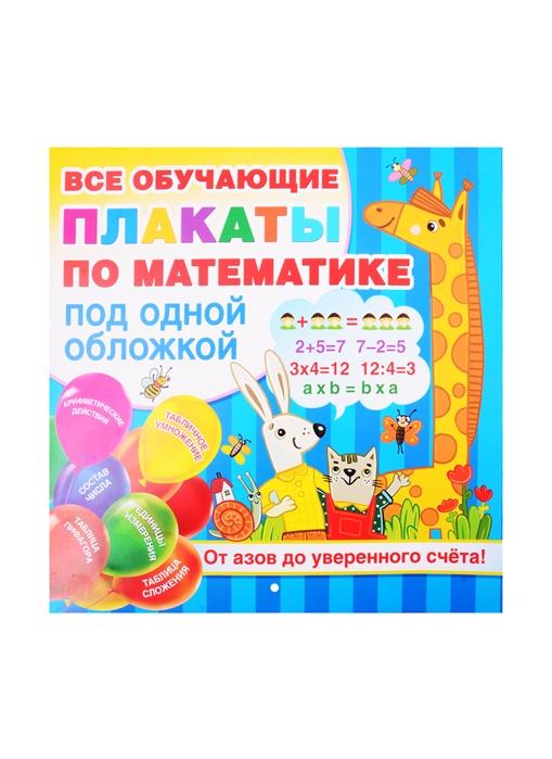 обучающие плакаты Дмитриева В. (сост.) Все обучающие плакаты по математике под одной обложкой От азов до уверенного счета