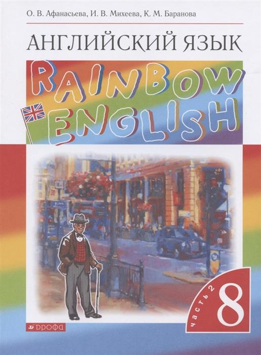 Афанасьева О., Михеева И., Баранова К. Rainbow English Английский язык 8 класс Учебник В двух частях Часть 2 недорого