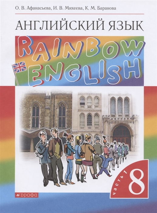 Афанасьева О., Михеева И., Баранова К. Rainbow English Английский язык 8 класс Учебник В двух частях Часть 1 недорого