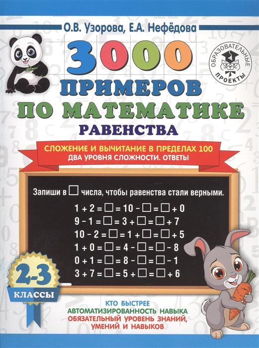 Узорова О., Нефедова Е. 3000 примеров по математике Равенства Сложение и вычитание в пределах 100 Два уровня сложности Ответы 2-3 классы узорова о нефедова е быстро учимся считать в пределах 100