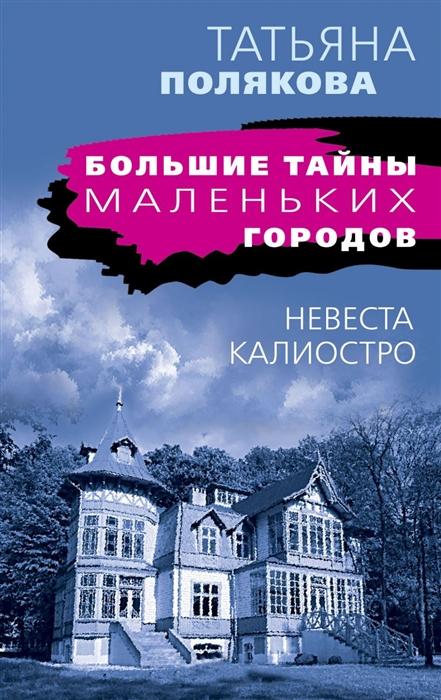 Фото - Полякова Т. Невеста Калиостро полякова т мавр сделал свое дело