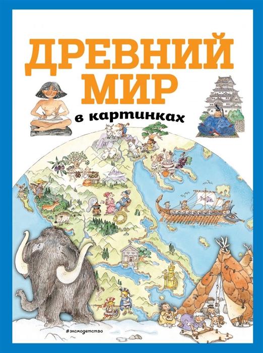 Фото - Виноградова Н. (пер.) Древний мир в картинках геннис инесса васильевна древний мир