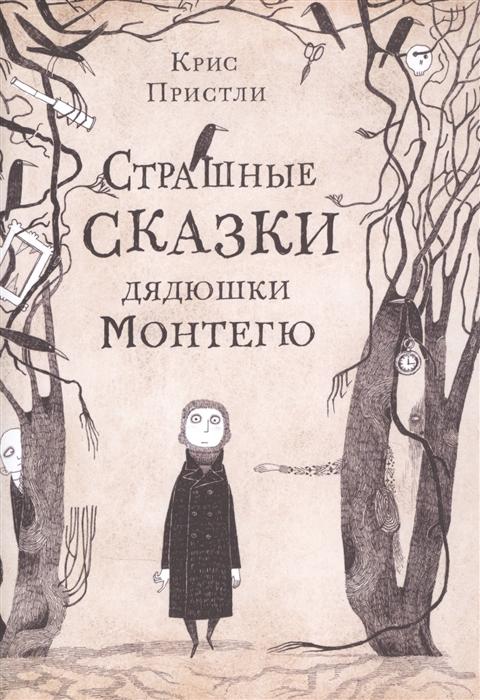 страшные сказки купить книгу