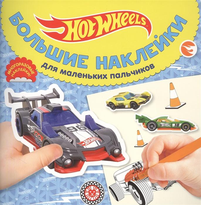 Купить Большие наклейки для маленьких пальчиков Hot Wheells, Лев, Раскраски