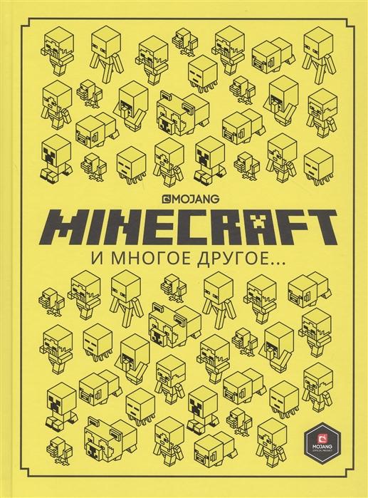 Купить Minecraft и многое другое, Лев, Домашние игры. Игры вне дома