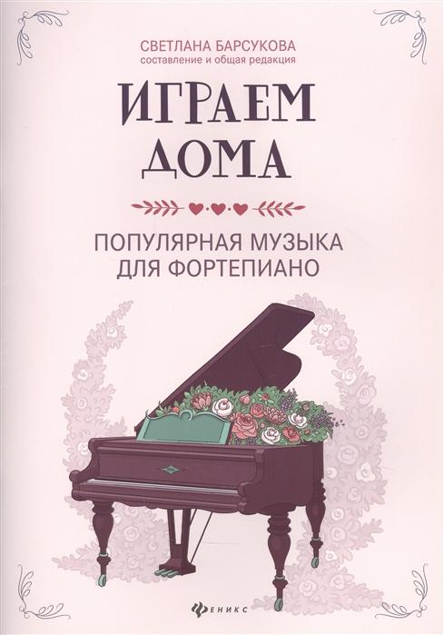Барсукова С. (ред-сост.) Играем дома Популярная музыка для фортепиано