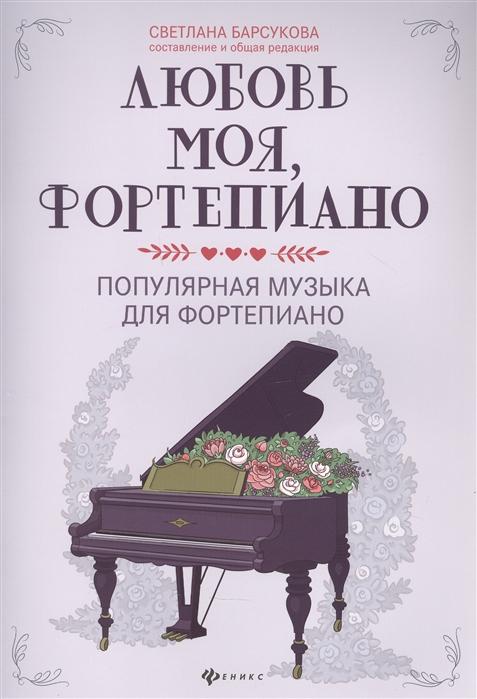 Барсукова С. (ред-сост.) Любовь моя фортепиано Популярная музыка для фортепиано