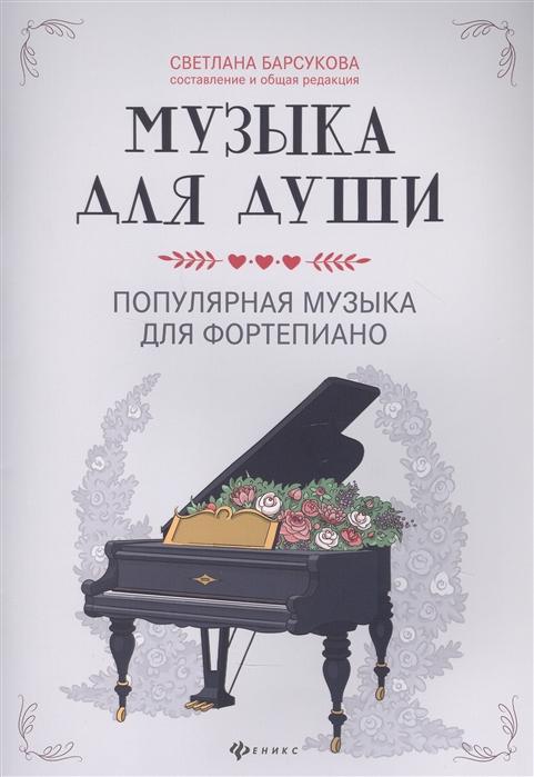 Барсукова С. (ред-сост.) Музыка для души Популярная музыка для фортепиано