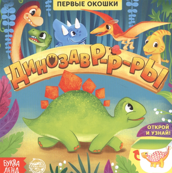 морские динозавры книга купить