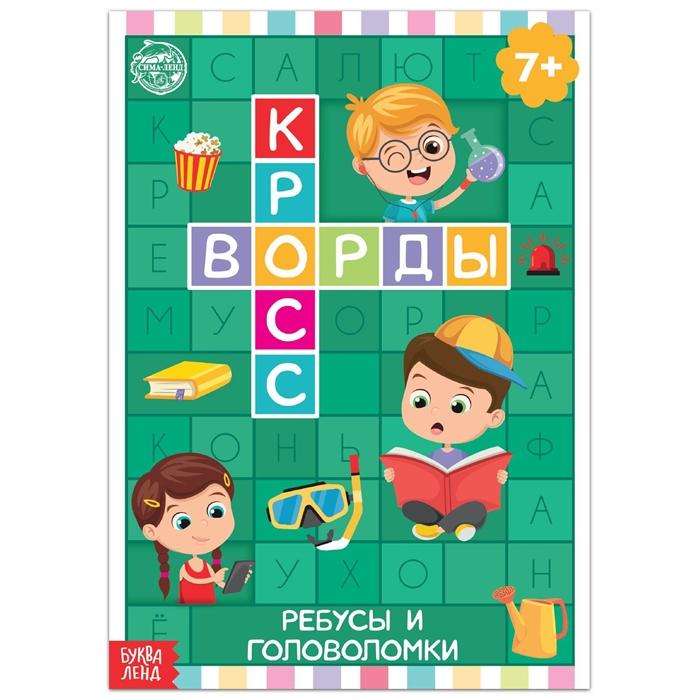Купить Кроссворды Ребусы и головоломки, БУКВА-ЛЕНД, Головоломки. Кроссворды. Загадки