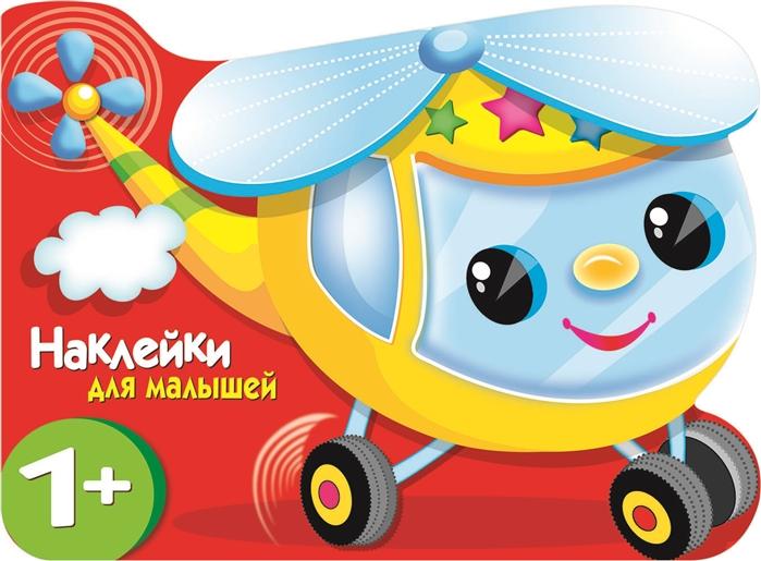 Купить Наклейки для малышей Вертолетик, Стрекоза, Книги с наклейками