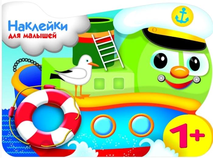 Купить Наклейки для малышей Кораблик, Стрекоза, Книги с наклейками