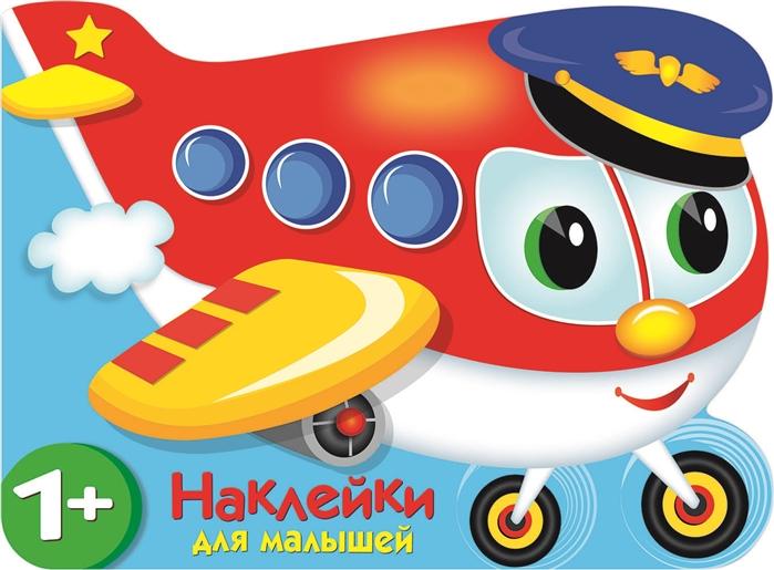 Купить Наклейки для малышей Самолетик, Стрекоза, Книги с наклейками