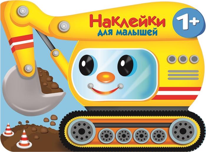 Купить Наклейки для малышей Экскватор, Стрекоза, Книги с наклейками