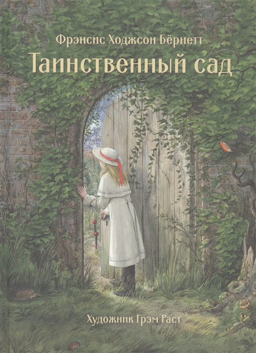 Купить Таинственный сад, Стрекоза, Проза для детей. Повести, рассказы