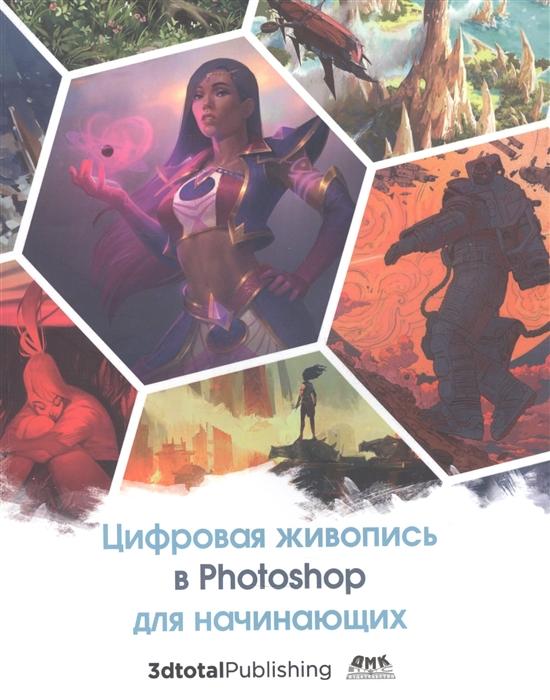 Базан-Лацкано И., Неймейстер Дж., Занд А. и др. Цифровая живопись в Photoshop для начинающих шаффлботэм р photoshop cc для начинающих