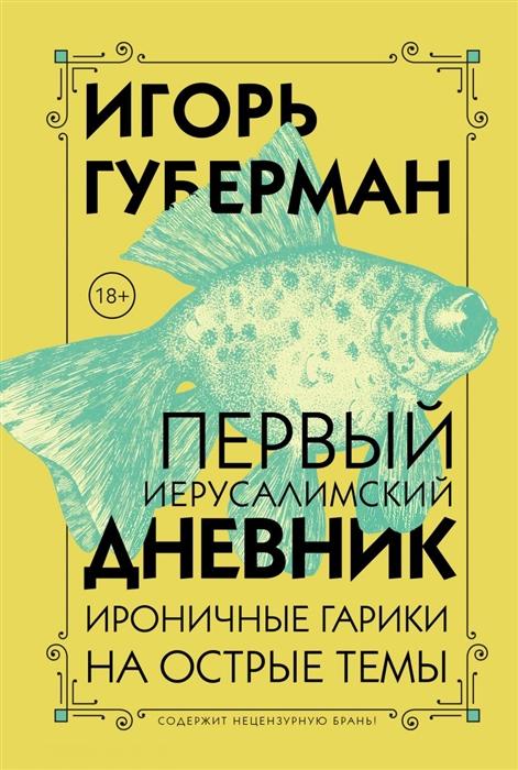 авито москва книги купить губерман