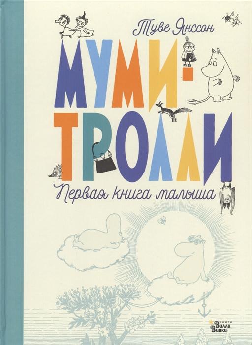 Янссон Т. Муми-тролли Первая книга малыша янссон т муми тролли и тайна пропавшего ожерелья