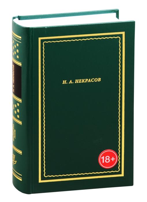 Некрасов Н. Н А Некрасов Полное собрание стихотворений В 3-х томах Том 1 недорого