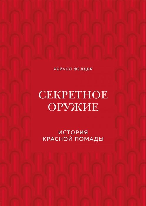 Фелдер Р. Секретное оружие История красной помады недорого