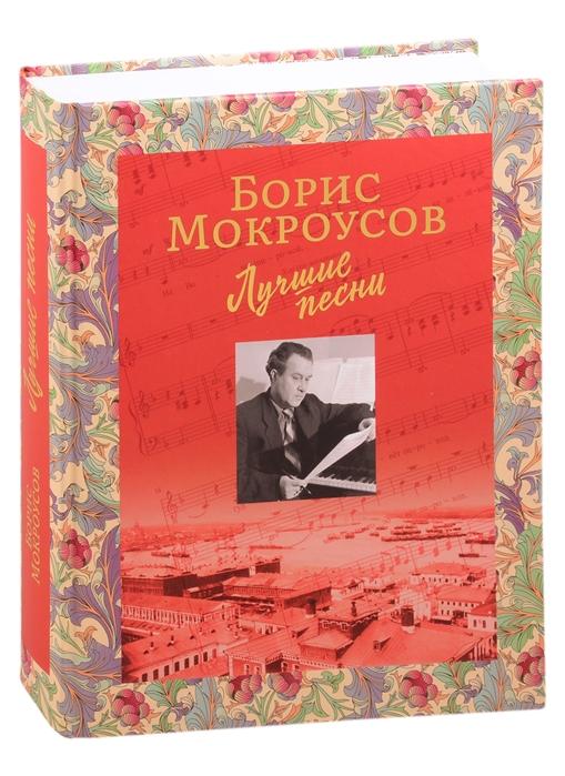 Мокроусов Б. Лучшие песни