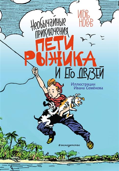 Купить Необычайные приключения Пети Рыжика и его друзей, Эксмо, Проза для детей. Повести, рассказы