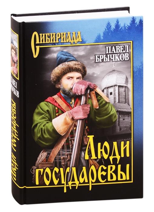 Люди государевы (Брычков П.)