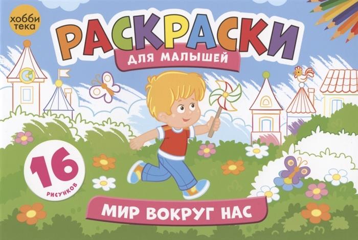 Купить Мир вокруг нас Раскраски для малышей 16 рисунков, Хоббитека