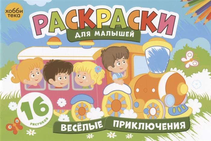 Купить Веселые приключения Раскраски для малышей 16 рисунков, Хоббитека