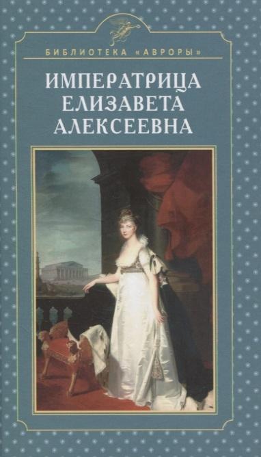 Фото - Жерихина Е. Императрица Елизавета Алексеевна русская императрица елизавета царица всей земли