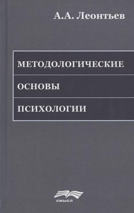Леонтьев А. Методологические основы психологии недорого