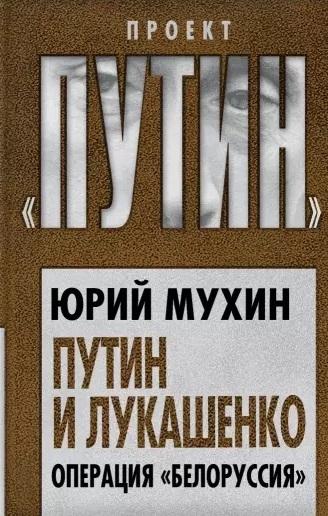 Мухин Ю. Путин и Лукашенко Операция Белоруссия мухин ю и и снова путин кому и зачем он нужен