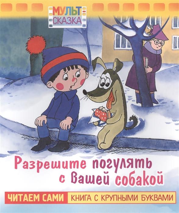 Яковлев Ю. Разрешите погулять с вашей собакой яковлев ю я военное детство как серёжа на войну ходил