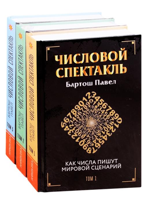 Бартош П. Числовой спектакль Как числа пишут мировой сценарий комплект из 3-х книг ван ден абееле в не такие как все комплект из 3 х книг