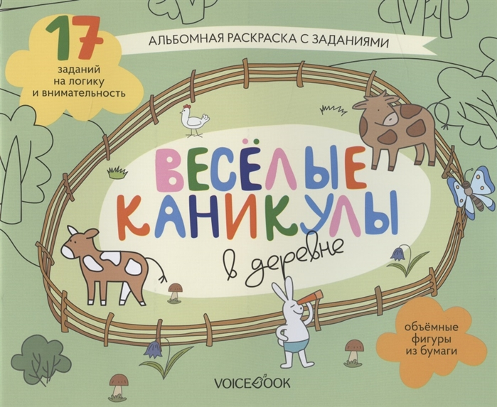 Купить Альбомная раскраска с заданиями Веселые каникулы в деревне, VoiceBook, Раскраски