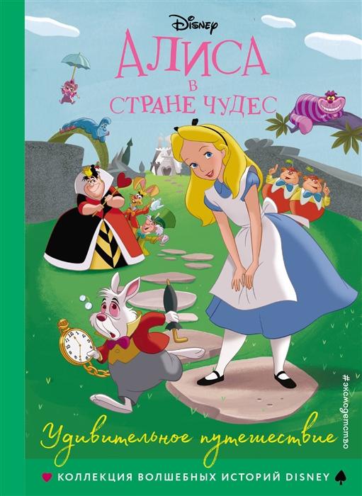 Купить Алиса в стране чудес Удивительное путешествие Книга для чтения с цветными картинками, Эксмо, Сказки